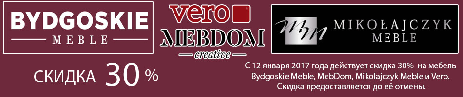 Скидка 30% на польскую мебель. Bydgoskie Meble, MebDom, Mikolajczyk Meble и Vero